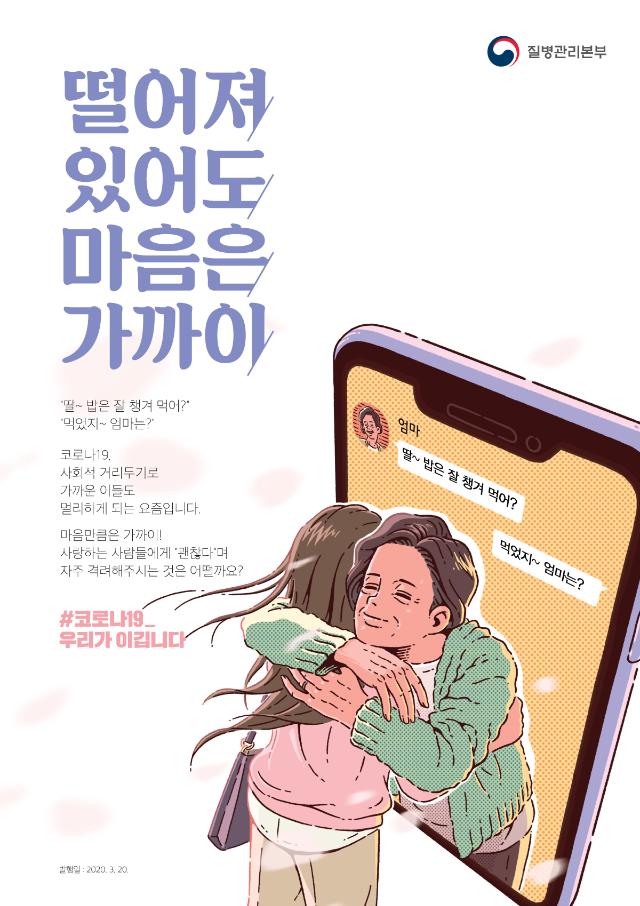 마음가까이두기-포스터_최종인쇄.png