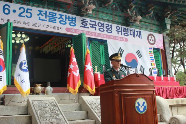 봉행사를 하고 있는 김현종 5군단장.jpg