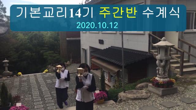 수계식(유튜브)(14기,주야간) 0000001000ms.png