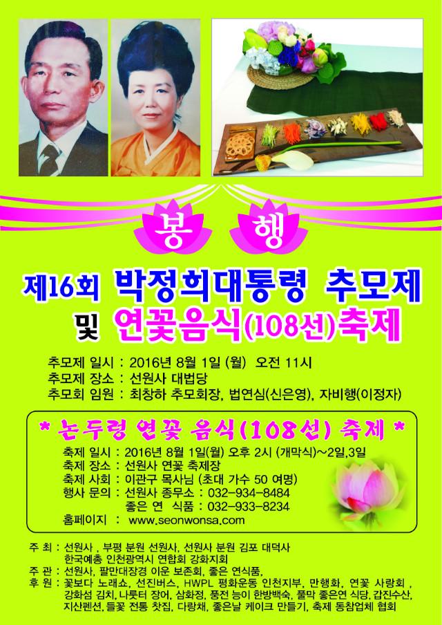 최종-추모제(연꽃축제).jpg