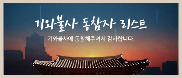 181210_기와불사동참자안내_notice.png