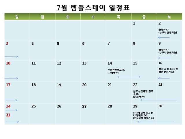 사본 -2016.7월 일정표.png