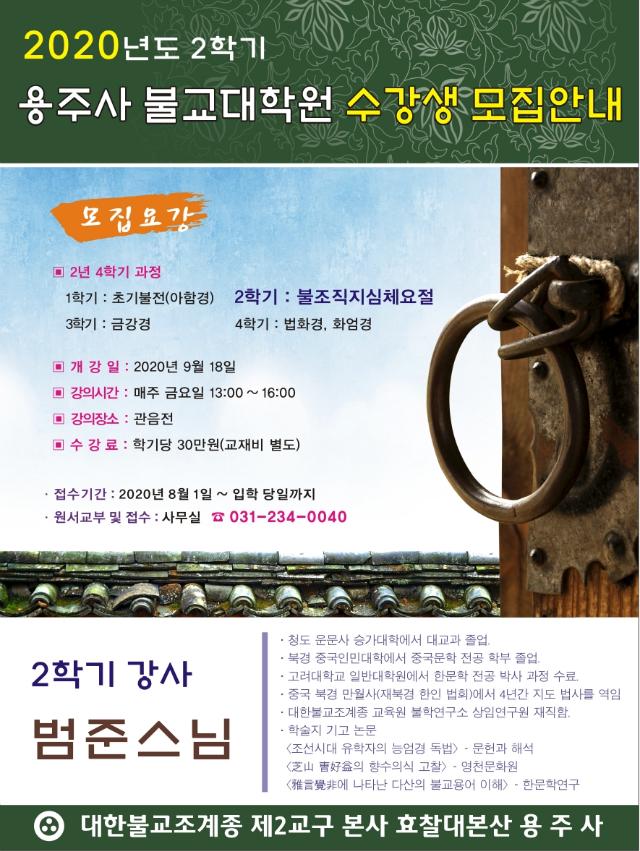 불교대학원 2학기 강의 일정표.png